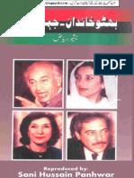 Bhutto Khn (Iqbalkalmati.blogspot.com)