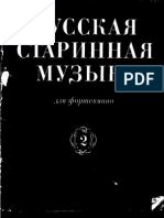 Russian old piano music sheets