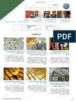 أخبار الاقتصاد - مصر فايف