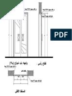 تفاصيل ابواب2 Model