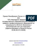FGOS_38_02_01.pdf