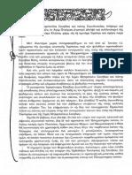 Επιστολή Οικουμενικού Πατριάρχου κ. Βαρθολομαίου