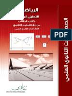 كتاب الطالب - التحليل - الثالث الثانوي