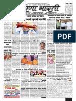 Prernabharti_issue48_2ndDec15