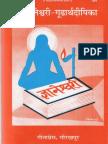 श्रीज्ञानेश्वरी - गूढार्थदीपिका - अध्याय १४ ते १७