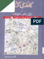 Kagzi Karanci Ki Tareekh Irtiqa Sharie Haisiyat (Currency Values)