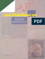 Tehqiqi Tareka Kar (Research Methodology)