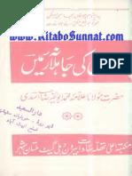 Shadi Ki Jahilana Rasmain