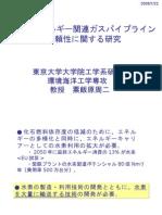 パイプライン信頼性研究-記者発表20080122