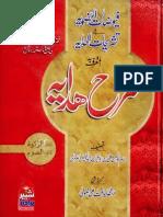 Sharha Hidaya (Fuyuzat Al Razavia Fi Tashreehat Al Hidaya) Vol 3
