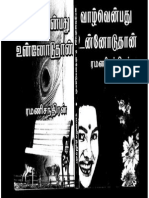 Vazvhenpathu_Unnoduthaan_Ramanichandran