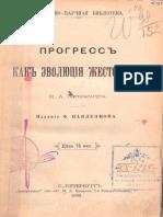 Энгельгардт М.А. Прогресс Как Эволюция Жестокости. 1899