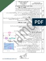 الفرض 1.pdf