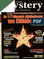 Mystery Τευχος 64 -Μαγικες Ομαδες