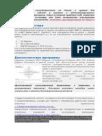 Все Методики Психодиагностики На Допуск к Оружию Для Профессиональной Работы в Простых и Автоматизированных Вариантах