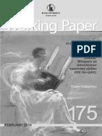 Paper ΠολιτιστικέςΚαιΔημιουργικέςΒιομηχανίεςΣτηνΕλλάδα