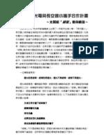 2009第一屆學學獎:長安國小與友達光電太陽能設施暨能源教育攜手合作計畫(會議記錄)