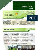 2009第一屆學學獎:長安國小與友達光電太陽能設施暨能源教育攜手合作計畫(簡報)