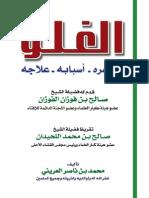 الغلو .. مظاهره - اسبابه - علاجه محمد بن ناصر العريني