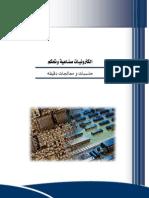 حاسبات و معالجات دقيقة.pdf