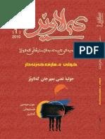 Sarwar Penjweni - The Story of the Battle Between Azhi-dahaka and Thraetaona, Between Avesta and Pahlavi Texts and Shahnameh