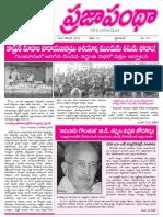 ప్రజాపంథా డిశంబర్ 15-31, 2015