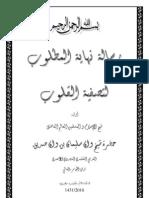 Risalah Nihayah Al-Matlub Li Tasfiyah Al-Qulub (Jawi)