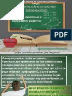 Систем Линеарни и Квадратни Равенки