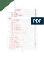 Xu-Statistics and R 5