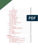 Xu-Statistics and R 13