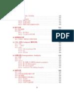 Xu-Statistics and R 20