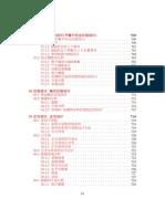 Xu-Statistics and R 25