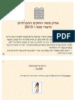 עתיק החוקים החברתיים החוקים החברתיים של משה גירסה עברית 2010