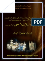 Haji Syed Abdur Razzaq Noorul Ain Ashrafi