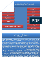 Web Design by Dr. Talal Azzuhairi