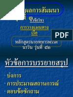 naval_planning_1.ppt