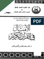 77الأمثال في القرآن الكريم محمد جابر الفياض المعهد العالمي في الفكر الإسلامي