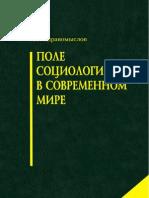 Здравомыслов А.Г. - Поле социологии в современном мире-2010.doc