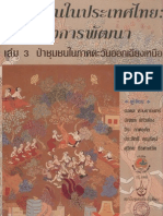 Sanae Book 032