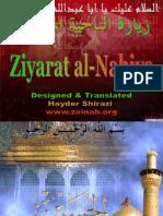 Ziyarat Nahiyah