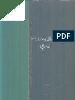 San a eBook 044