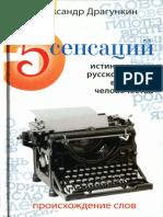 Драгункин А. - 5 сенсаций. Памфлетовидное эссе на тему языка - 2010.pdf