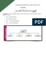 8 листочков по правилам арабского языка. Урок 17-й
