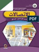 communications_theory_G11_P1.pdf