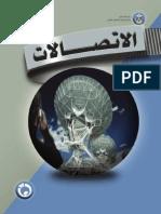 communications_theory_G11_P2.pdf