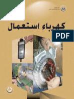 electricity_use_applied_G12.pdf