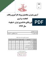 vekalat94-q.pdf