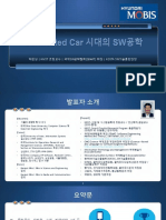 Software Engineering for Connected Car