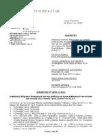 ΔΙΑΚΗΡΥΞΗ ΔΙΑΓΩΝΙΣΜΟΥ ΚΑΘΑΡΙΟΤΗΤΑΣ ΠΕΔΥ ΧΑΝΙΩΝ 04-11-2014