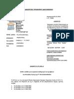ΔΙΑΚΗΡΥΞΗ ΔΙΑΓΩΝΙΣΜΟΥ ΚΑΘΑΡΙΟΤΗΤΑΣ ΠΕΔΥ ΘΕΣΣΑΛΟΝΙΚΗΣ 4η ΥΠΕ 05-11-2014